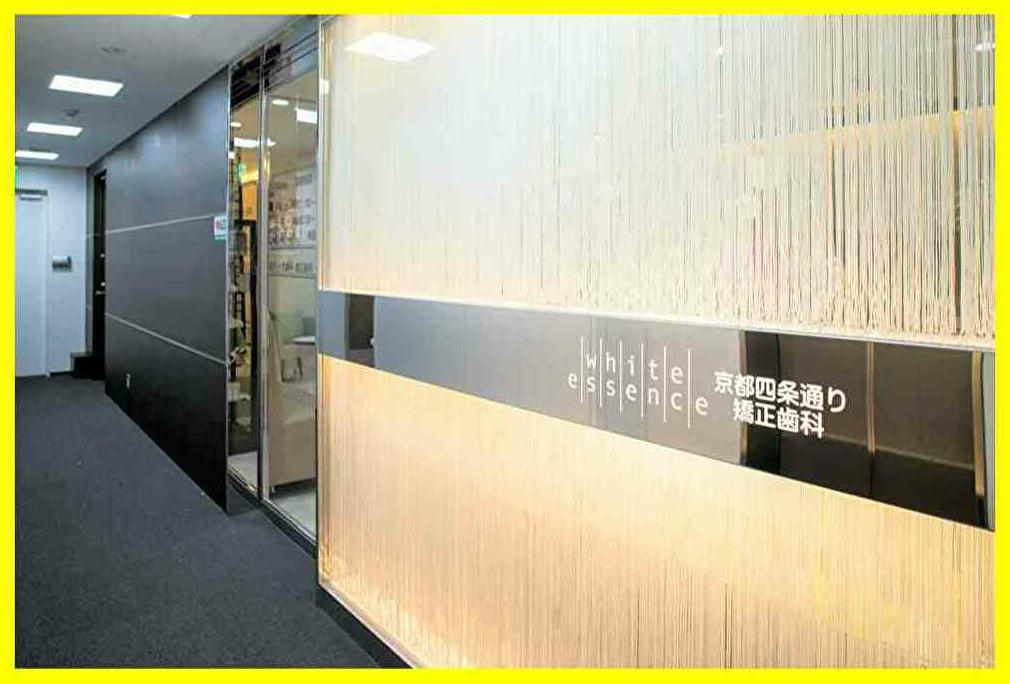 ホワイトエッセンス京都四条店