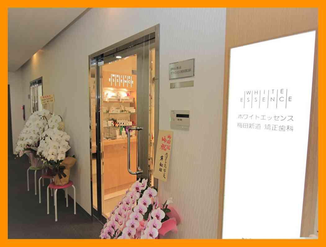 ホワイトエッセンス梅田新道店